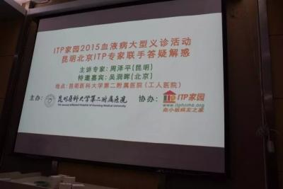 ITP家园2015血液病大型义诊活动 -昆明北京I