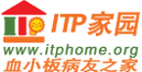 ITP家园-血小板病友之家